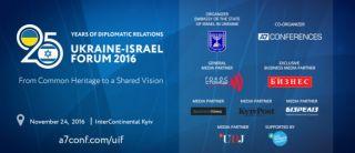 Форум «Україна-Ізраїль 2016