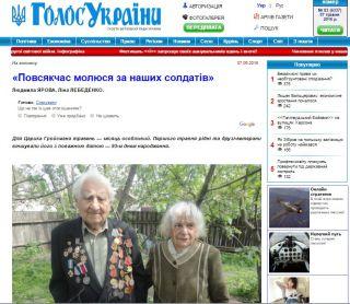 скриншот статьи о Царике Гройсмане в Голосе Украины