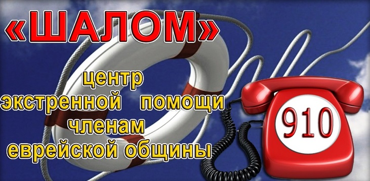 служба знакомств для евреев украина