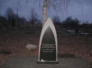памятник евреям-жертвам Холокоста в г. Городище, фото Киев еврейский