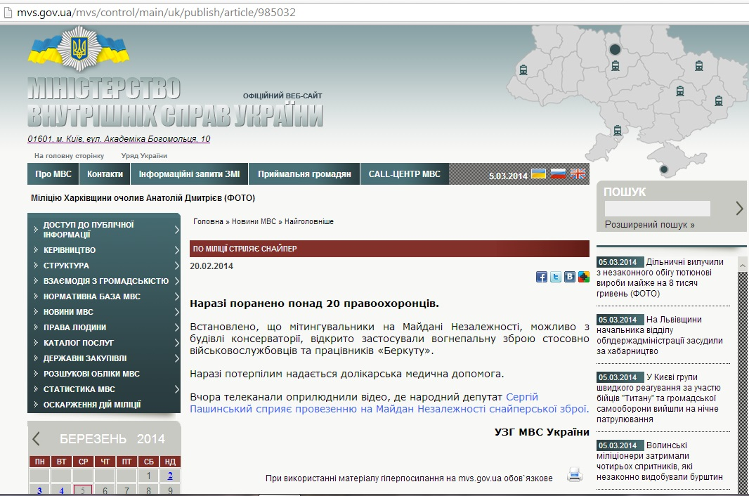 Генпрокуратура вызывает на допросы Порошенко, Парубия, Турчинова, Кличко, Москаля и Яценюка - Цензор.НЕТ 2712