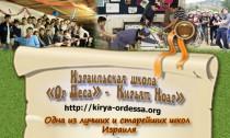 Школа ORDESSA