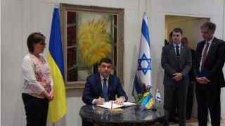 Встреча Премьер-министра Украины Владимира Гройсмана с Президентом Израиля Реувеном Руби Ривлиным в резиденции Президента Израиля в Иерусалиме