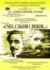 Премьерный спектакль Еврейского муздрамтеатра